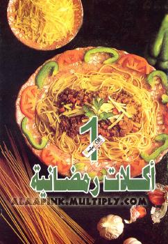 أكلات رمضانيه - الجزء الاول