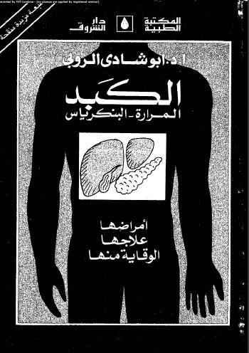 الكبد - المرارة والبنكرياس