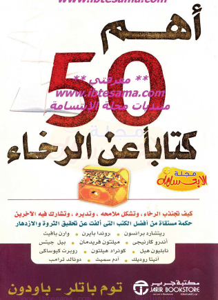أهم 50 كتابآ عن الرخاء