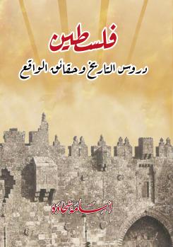 فلسطين دروس التاريخ وحقائق الواقع