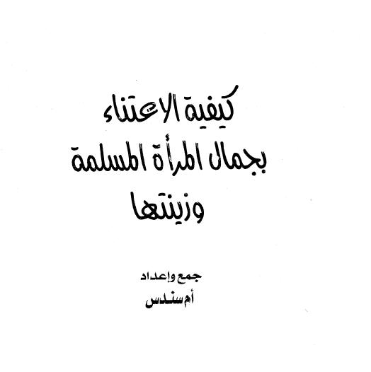 كيفية الاعتناء بجمال المرأة المسلمة وزينتها
