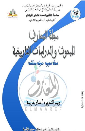 مجلة المعارف للبحوث والدراسات التاريخيه - العدد الخامس