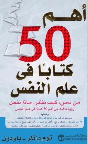 اهم 50 كتابآ فى علم النفس