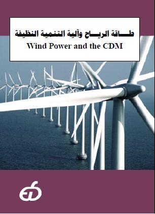 طاقة الرياح وآلية النمية النظيفه