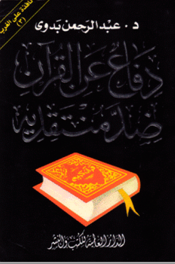 دفاع عن القرآن ضد منتقدية