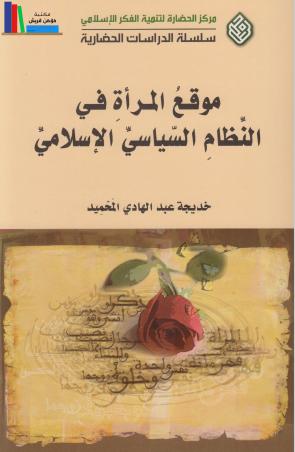 موقع المرأة فى النظام السياسى الاسلامى