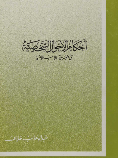 أحكام الاحوال الشخصيه فى الشريعه الاسلاميه