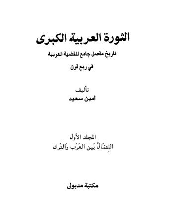 الثورة العربيه الكبرى