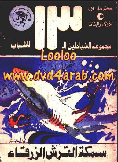 سمكة القرش الزرقاء