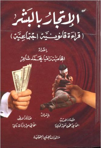 الاتجار بالبشر - قراءة قانونيه اجتماعية