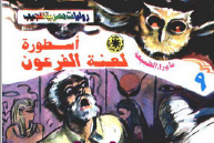 اسطورة لعنة الفرعون