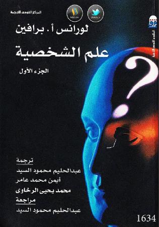 علم الشخصية - الجزء الأول