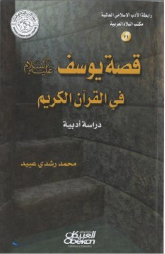 قصة يوسف علية السلام فى القرآن الكريم - دراسة ادبية