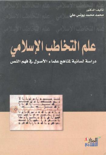 علم التخاطب الاسلامى