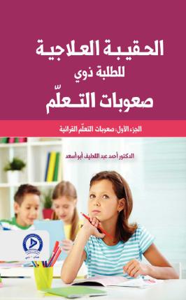 صعوبات التعلم القرائية