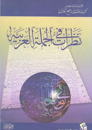 نظريات فى الجملة العربية
