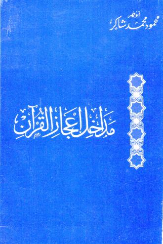 مداخل اعجاز القرآن