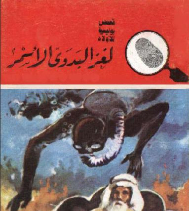 لغز البدوى الاسمر