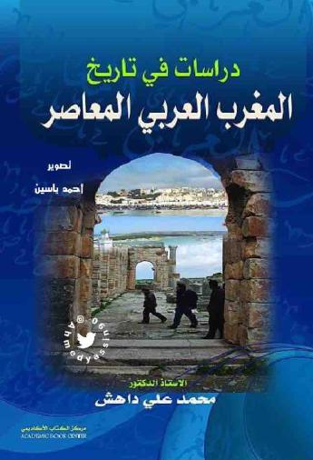 دراسات فى تاريخ المغرب العربى المعاصر