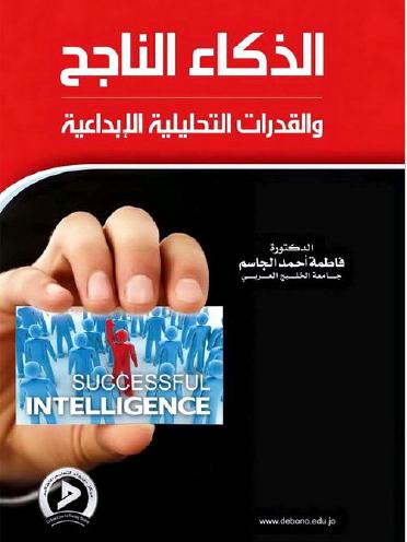 الذكاء الناجح والقدرات التحليلية الابداعية