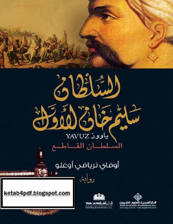 السلطان سليم خان الاول