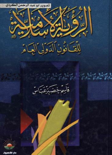 الرؤيه الاسلاميه فى القانون الدولى العام
