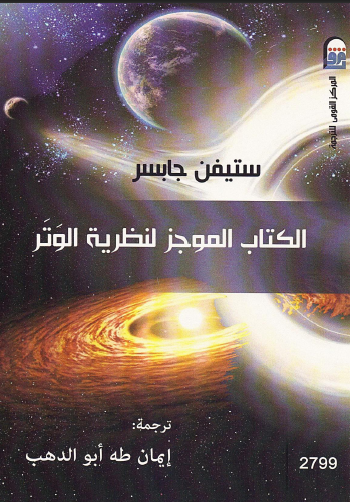 الكتاب الموجز لنظرية الوتر