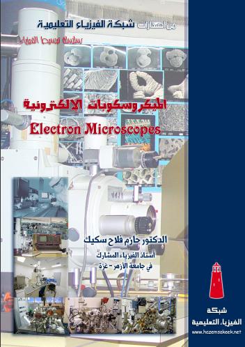 الميكروسكوبات الالكترونيه