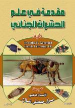 مقدمة فى علم الحشرات الجنائى