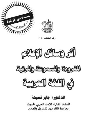 اثر وسائل الاعلام المقروءة والمسموعه والمرئيه فى اللغة العربية