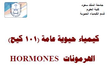 كيمياء حيويه عامه - الهرمونات