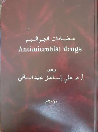 مضادات الجـراثيم