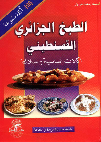 الطبخ الجزائرى القسنطينى