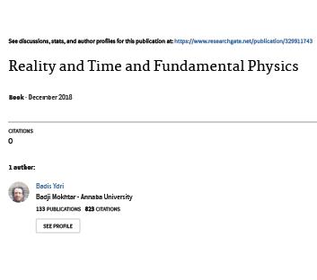 الواقع والزمن والفيزياء الاساسيه