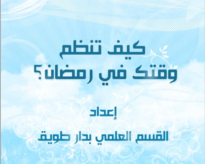 كتاب كيف تنظم وقتك في رمضان