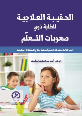 صعوبات التعلم النمائية وعلاج المشكلات السلوكية