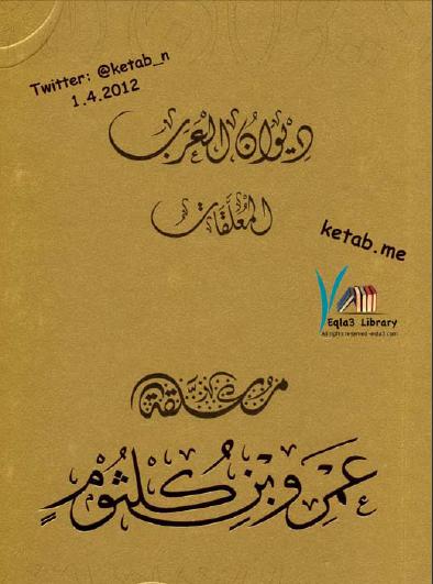 ديوان العرب - المعلقات