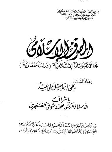 المصرف الاسلامى - مجالاته واثارة الاسلاميه
