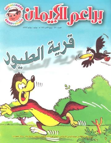 قرية الطيور
