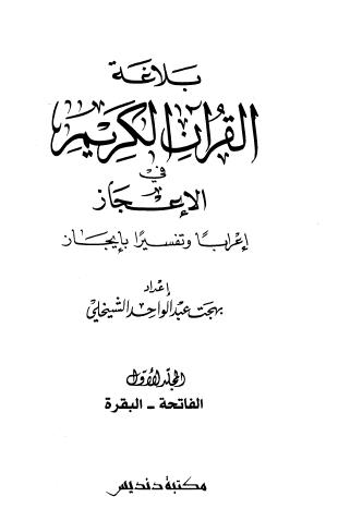 بلاغة القرآن الكريم فى الاعجاز - اعرابآ وتفسيرآ بايجاز