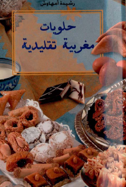 حلويات مغربيه تقليديه