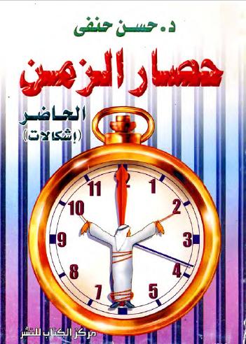 حصار الزمن