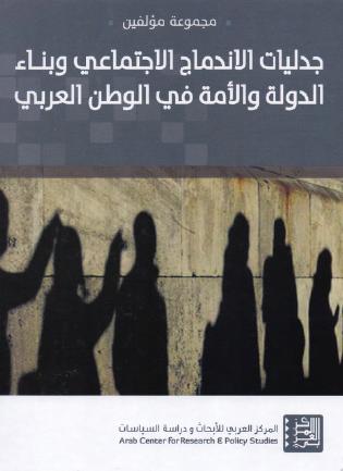 جدليات الاندماج الاجتماعى وبناء الدولة والأمه فى الوطن العربى