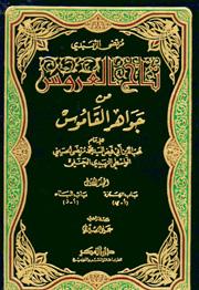 تاج العروس من جواهر القاموس / موافق للمطبوع