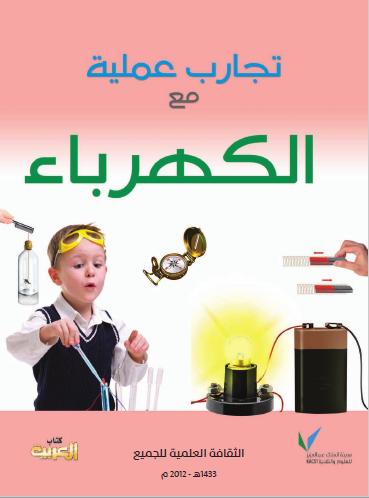 تجارب عملية مع الكهرباء