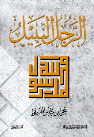 الرجل النبـيل - محمد رسول الله