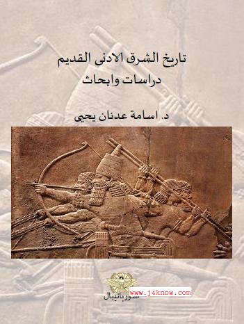 تاريخ الشرق الادنى القديم