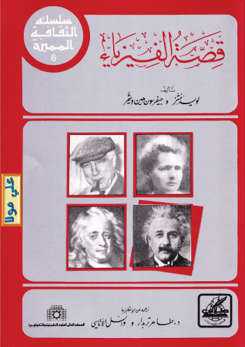 قصة الفيزياء
