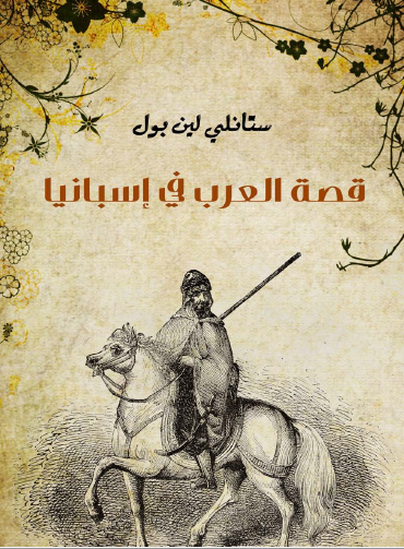 قصة العرب فى أسبانيا