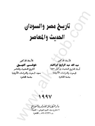 تاريخ مصر والسودان الحديث المعاصر